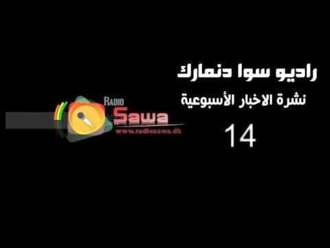 Radio Sawa Danmark - نشرة الاخبار الأسبوعية 14