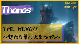 【Thanos MV】Avengers : Infinity War × One-Punch Man|THE HERO!! 〜怒れる拳に火をつけろ〜|JAM Project|Endgame