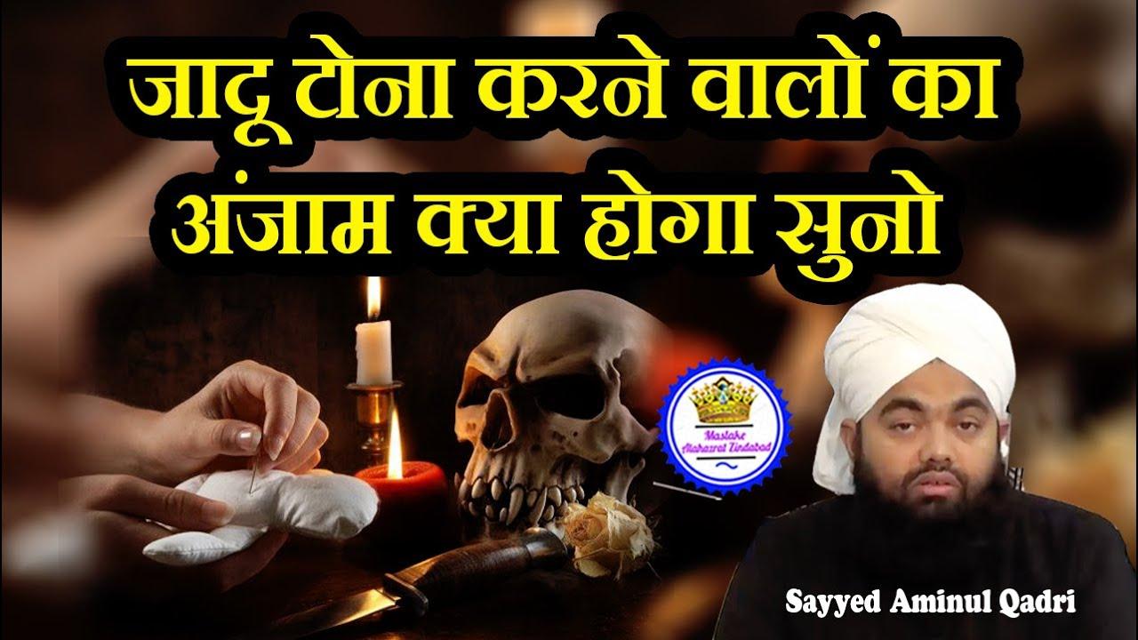 Download Jadu Tona Karwane Walo Ka Kya Hoga Suno | Sayyed Aminul Qadri
