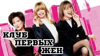 Клуб первых жен (1996) «The First Wives Club» - Трейлер (Trailer)