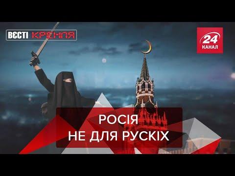 Мусульмани повстали проти конституції, Вєсті Кремля, 6 березня 2020