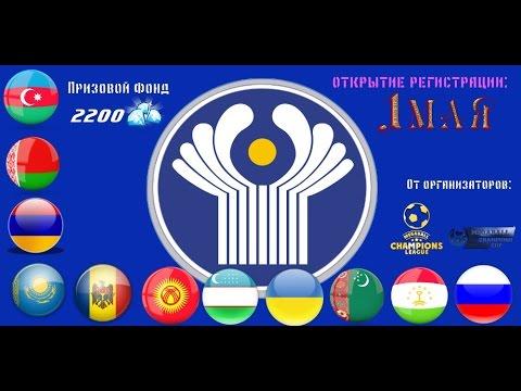Кубок СНГ. Групповой Этап. 1 тур.  Сборная Центральной Украины - Сборная Армении