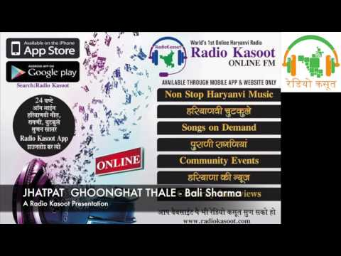 Jhatpat Ghoonghat Thale || Bali Sharma || Radio Kasoot