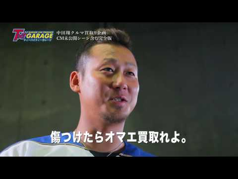 ファイターズ中田翔選手 クルマ買取り完全版