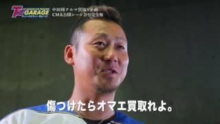 ファイターズ中田翔選手 クルマ買取り完全版 thumbnail