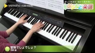 使用した楽譜はコチラ http://www.print-gakufu.com/score/detail/76549...