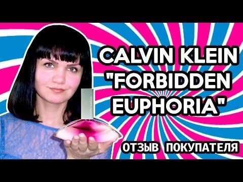 Calvin Klein Forbidden Euphoria - Отзыв покупателя