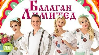 БАЛАГАН ЛИМИТЕД  - Счастливые (Альбом 2018)