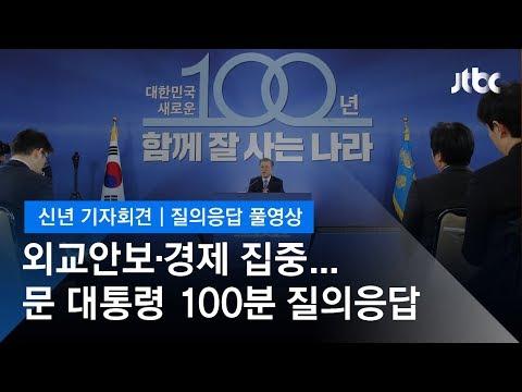 [질의응답 풀영상] 문재인 대통령 신년 기자회견 일문일답 (2019.1.10)