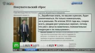 Минтруд ожидает роста зарплат в России в 2017 году