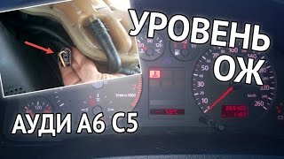 Audi A6 C5 - проверка датчика уровня охлаждающей жидкости (глюк панели приборов Ауди)