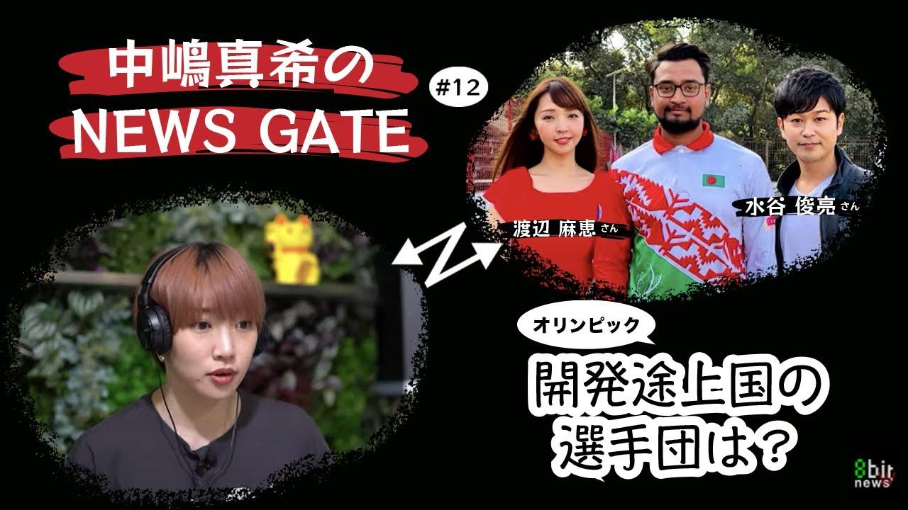 中嶋真希の「NEWS GATE」Presented by #8bitNews #11 「開発途上国の選手団は バングラデシュの場合」