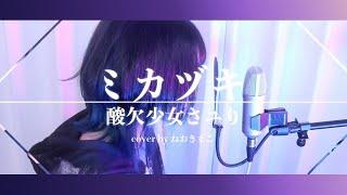 酸欠少女さユり【ミカヅキ】cover by ねおきまこ