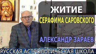 ЖИТИЕ СЕРАФИМА САРОВСКОГО ОТ АЛЕКСАНДРА ЗАРАЕВА. Школа астрологии онлайн  2019