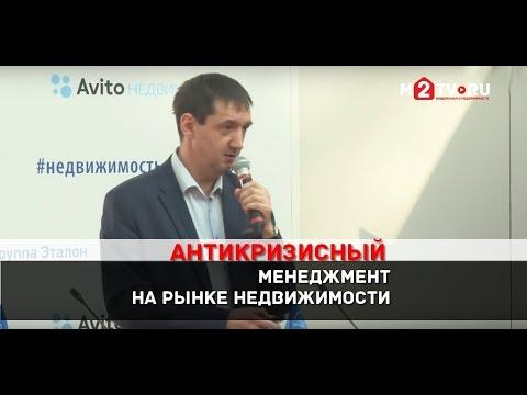 Антикризисный менеджмент на рынке недвижимости. А. Галеев