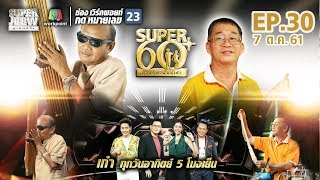 SUPER 60+ อัจฉริยะพันธ์ุเก๋า | EP.30 | 7 ต.ค. 61 Full HD
