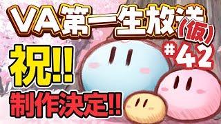 祝!『だんご大家族クッションLL』制作決定!!【VA第一生放送(仮) #42】 thumbnail