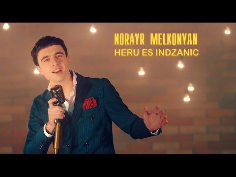 Norayr Melkonyan - Heru Es Indzanic (NEW 2016 - 2017)
