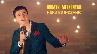 Norayr Melkonyan - Heru Es Indzanic //Official music video//