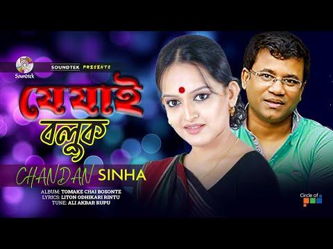 Chandan Sinha - Je Jai Boluk | Tomake Chai Bosonte | Soundtek