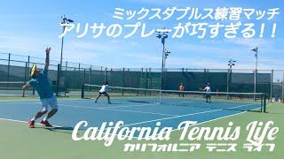 レックテニス in ロサンゼルス ミックスダブルス練習試合 part1 注目はアリサの巧すぎるプレー!