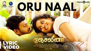 Angelina | Oru Naal Song Lyric Video | Suseenthiran | D.Imman | Sid Sriram