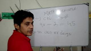 Learn math in chinese language