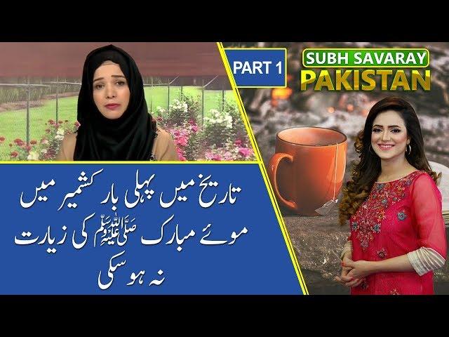 Subh Savaray Pakistan (Part 1) | Kashmir Ki Taza Tareen Surt e Hal | 13 Novemeber 2019
