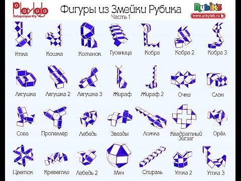 Какие фигуры можно сделать из змейки рубикаWhat shapes