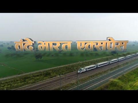 Vande Bharat Express - India's First Semi High Speed ,Engineless Train