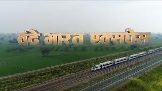يا فرحة ما تمت.. تعطل أسرع قطار في الهند خلال أول رحلة له.. شاهد