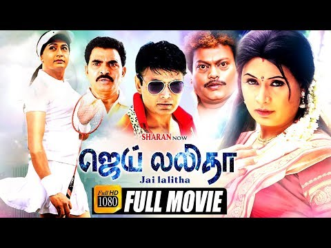 jai-lalitha-full-movie-|-tamil-new-full-movies-2019-|-tamil-movie-new-releases-|-tamil-comedy-movies