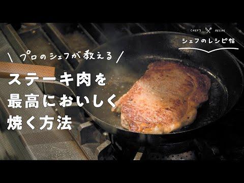 【永久保存版】大人気店シェフが教えるスーパーのステーキ肉(500g)を最高においしく焼く方法【The Burn・米澤シェフ】