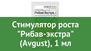 Стимулятор роста Рибав-экстра (Avgust), 1 мл обзор MV000007 производитель Фирма Август ЗАО (Россия)