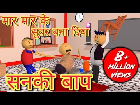 MAKE JOKE - SANKI BAAP - SMART EXPERT - MJO