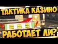 ТАКТИКА НА КАЗИНО #2 (Advance-RP) - ПРОДОЛЖАЕМ ТЕСТИТЬ