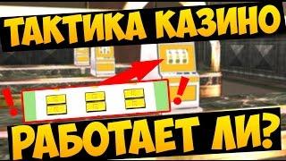 Advance казино тактика смотреть видео играли карты на раздевание