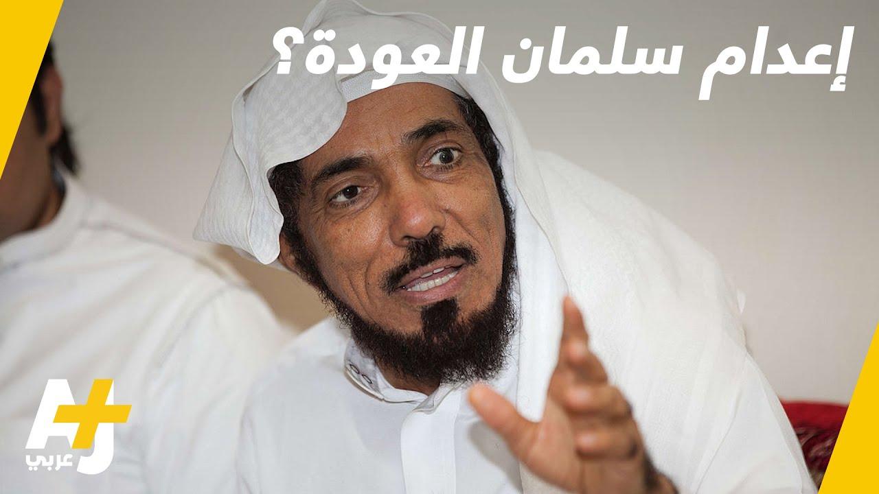 لماذا تطالب النيابة السعودية بإعدام سلمان العودة؟