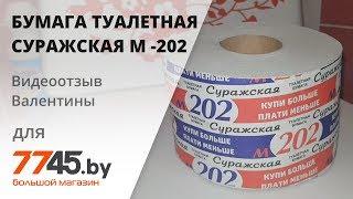 Бумага туалетная СУРАЖСКАЯ М-202 Видеоотзыв (обзор) Валентины