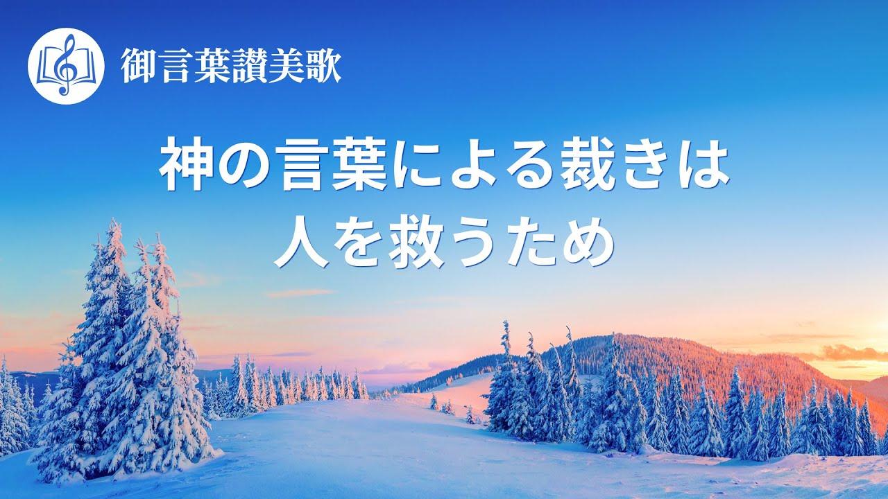 Japanese christian song「神の言葉による裁きは人を救うため」Lyrics