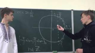 Решение тригонометрических неравенств.