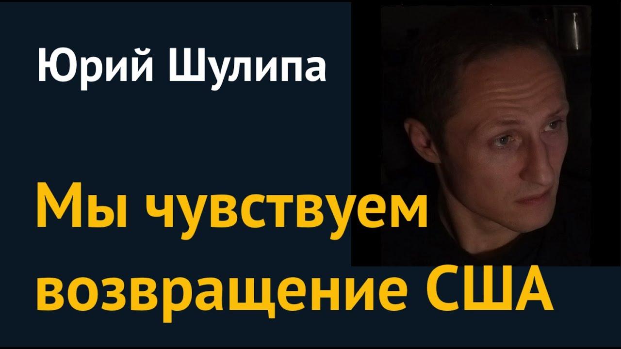 Путин вынужден менять планы: Юрий Шулипа об изменении геополитической ситуации и протестах в России