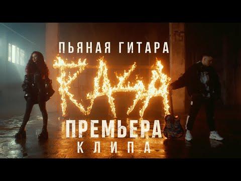 RASA - ПЬЯНАЯ ГИТАРА (ПРЕМЬЕРА КЛИПА 2020)