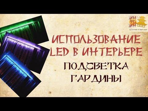 Использование LED в интерьере: подсветка гардины
