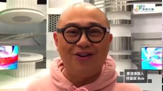 藝人Bob林盛斌呼籲支持雲彩家園