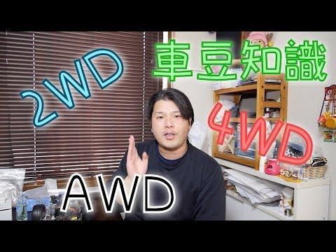 【車の豆知識】#2 2WDと4WDとAWD!デフってなんや?