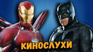 Фильмов DC не будет из-за Марвел? Трейлер «Король Лев» и Дэдпул против Росомахи | Кинослухи