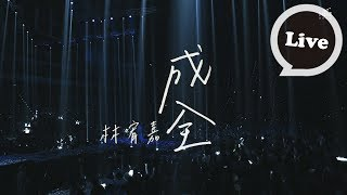 林宥嘉Yoga Lin[成全 Step aside]Official Live thumbnail