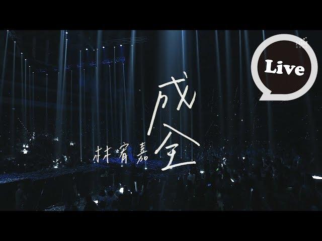 林宥嘉Yoga Lin[成全 Step aside]Official Live
