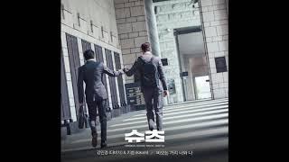 [슈츠 OST Part 4] 비 오는 거리 너와 나 - 강민경, 키썸